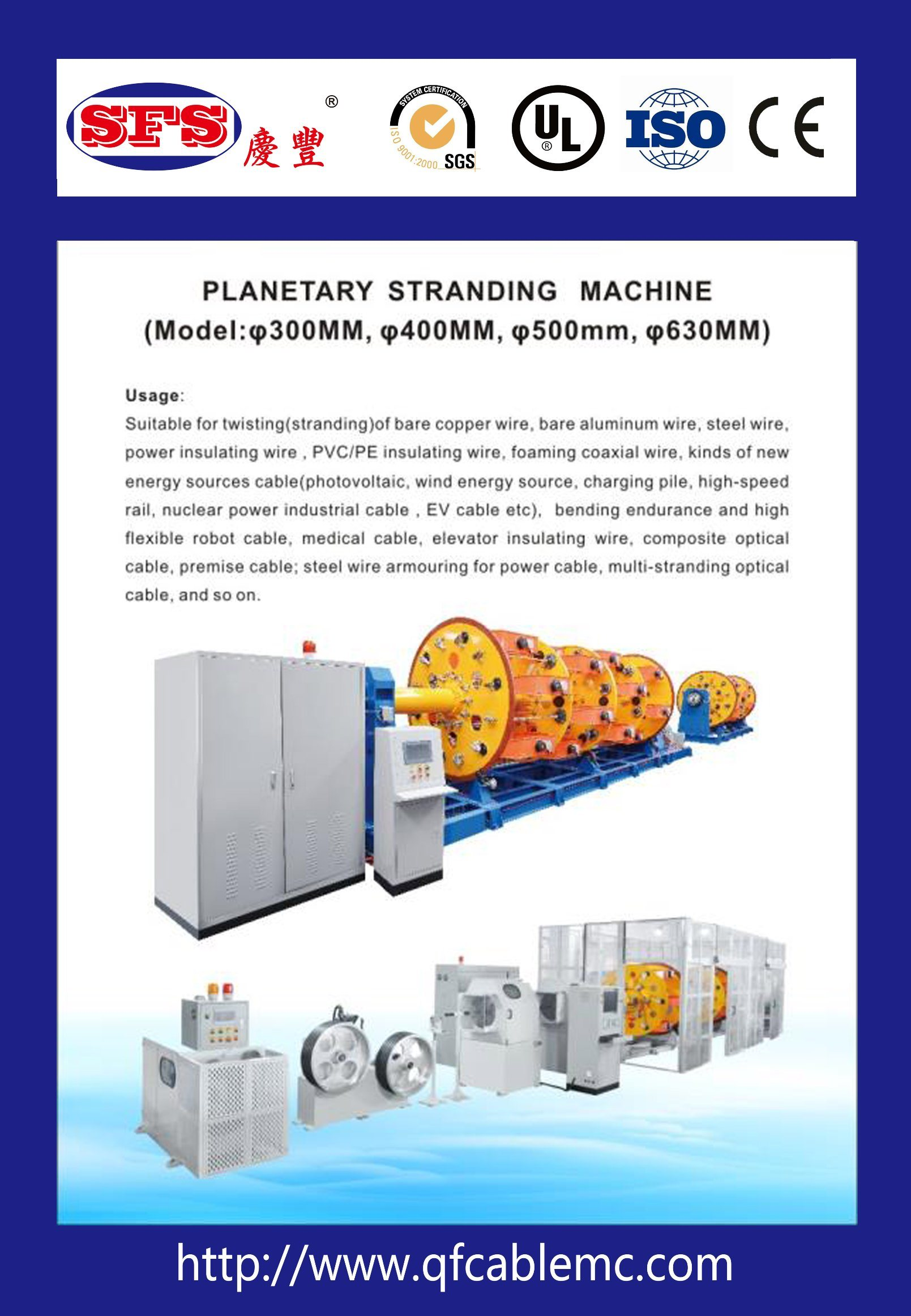 High-Frequency Planetary Type Cabling Machine